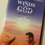 今井雅之さん主演『THE WINDS OF GOD』を観ました