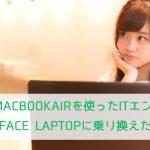 5年間、MacBookAirを使ったITエンジニアがSurface Laptopに乗り換えた理由