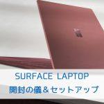 Surface Laptop 開封の儀&セットアップ